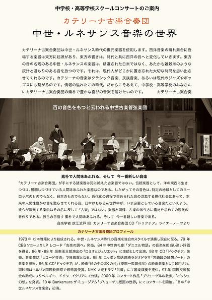 中高公演案内1.png