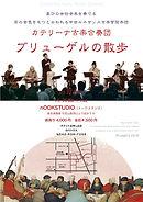 19カテnook公演チラシ_edited.jpg