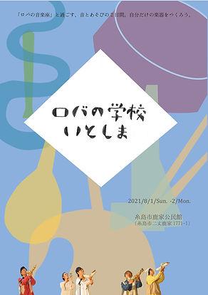 21糸島案0706-3.jpg