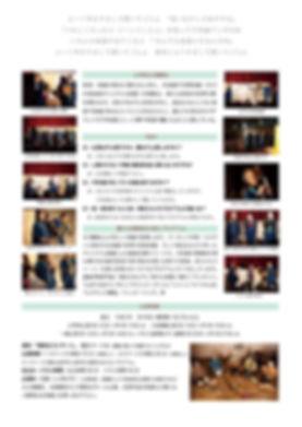 19小学校鑑賞教室案内12_edited_edited_edited_edite