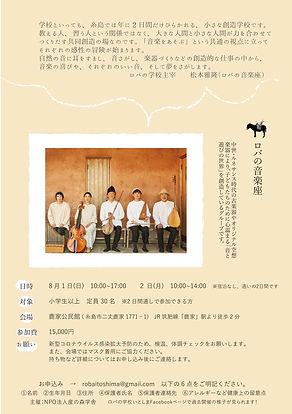 21糸島案0706-4.jpg