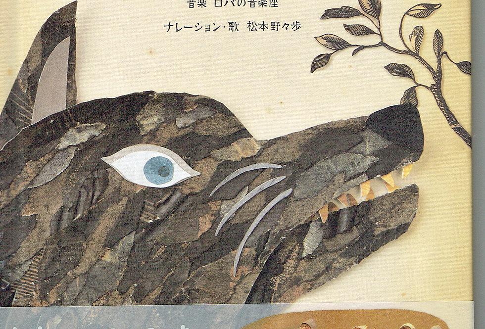 CD絵本「ピーターとおおかみ」ロバの音楽座