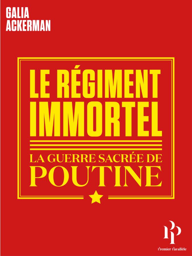 Le Régiment Immortel ou la réécriture de l'Histoire à des fins politiques