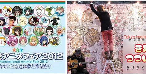 東京国際アニメフェア2012 に出展します