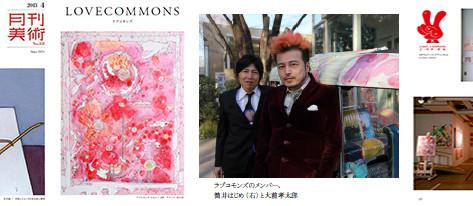 「月刊美術」2013年4月号に筒井はじめインタビュー記事が掲載されました。