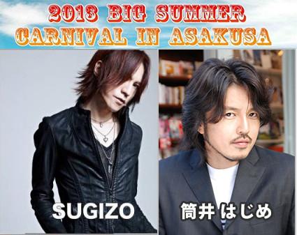 『2013 BIG SUMMER CARNIVAL in ASAKUSA』に出演いたします