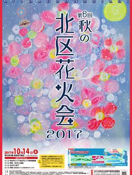 花火会のイメージを一新!2017北区花火会デザインポスター公開!