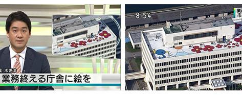 木更津旧市庁舎にて屋上アートイベントを開催