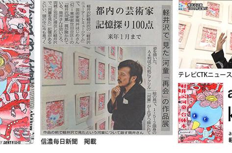 軽井沢ニューアートミュージアムにて「軽井沢河童展」を開催しました
