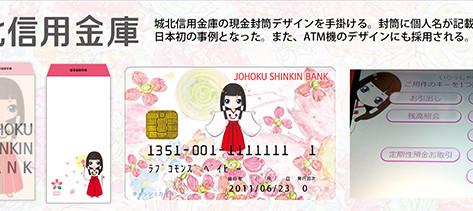 城北信用金庫の現金封筒・キャッシュカード・ATMのデザインを発表