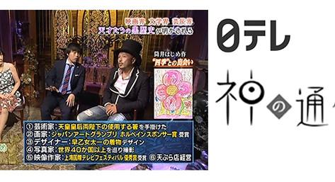 日本テレビ『神の通信簿』に出演しました。