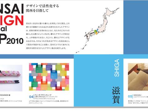 関西デザイン・ポテンシャルマップ2010に掲載されました