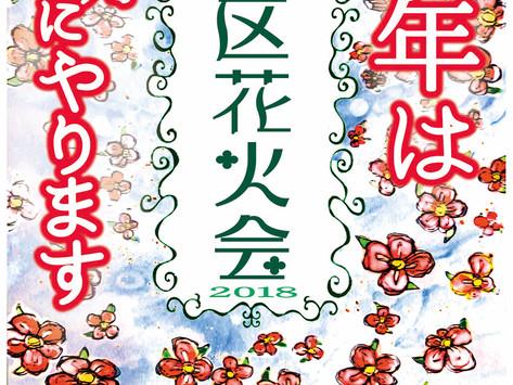 北区花火会 2018 ポスターデザイン公開