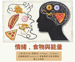 食養生活分享會:覺察食物與情緒的關係