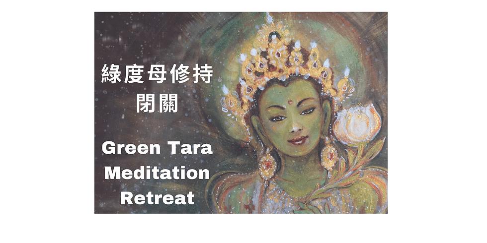 《綠度母》3日3夜閉關 Green Tara Meditation Retreat