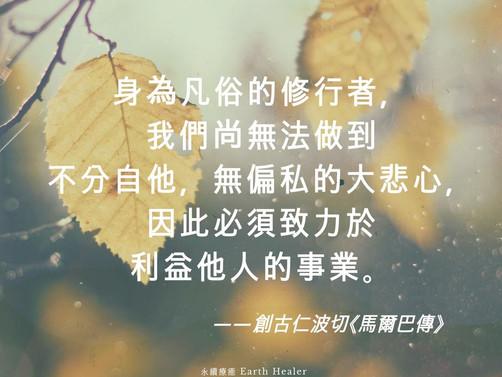 【天生就有慈悲心?】