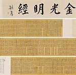 chinese-school-金光明经卷-手卷-水墨纸本.jpg
