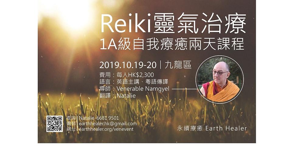 兩天靈氣治療1A級.自我療癒課程 Reiki 1A Self Healing Course
