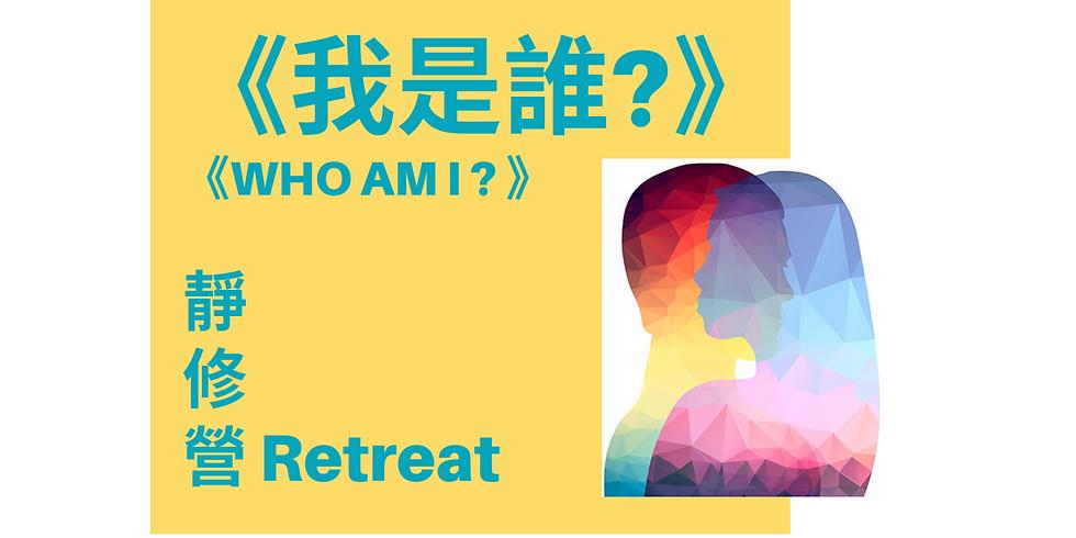 《我是誰》3日3夜靜修營 Who Am I Retreat