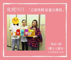叱咤903節目 你好o野