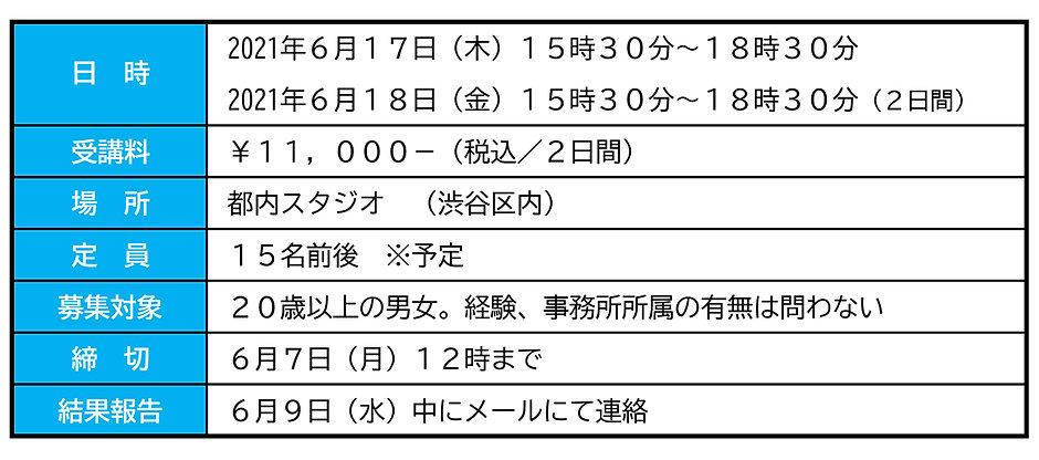 ワークショップ募集 20210617.jpg
