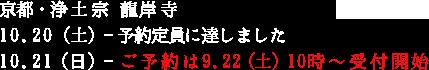 会場日付.png