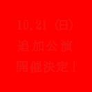 追加公演開催決定.png