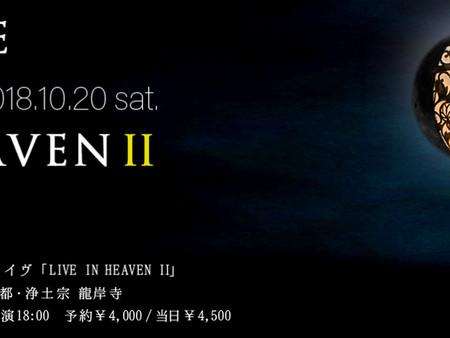 「LIVE IN HEAVEN II」について