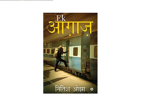 Kindle eBooks in hindi ( Ek आग़ाज़ (Hindi Edition)