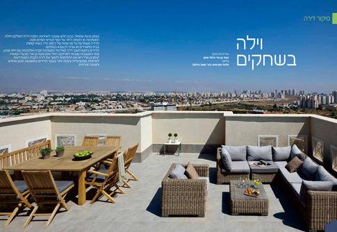 כתבה במגזין דירה נאה