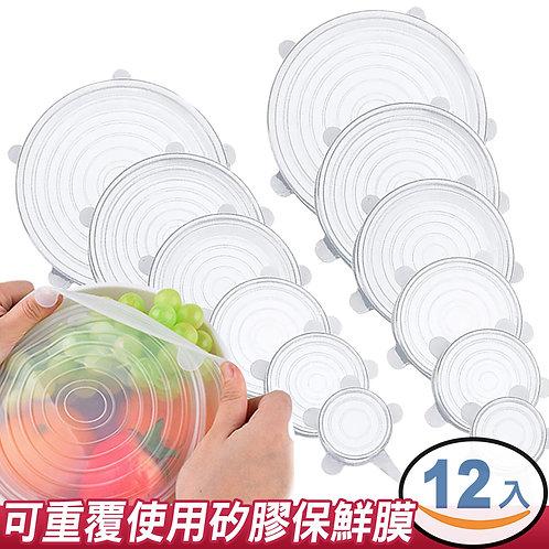 矽膠保鮮膜 12件套 (4大+4中+4小)