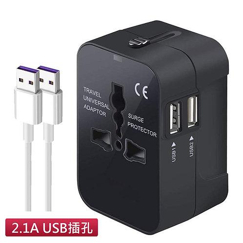 2.1A旅行萬用轉接頭(USB插座)