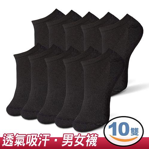 男女款休閒短襪子 10雙入 黑色