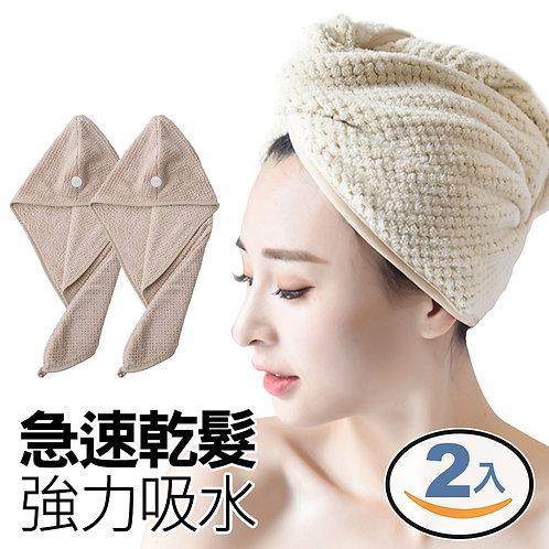 韓系乾髮帽 擦頭毛巾 2入組