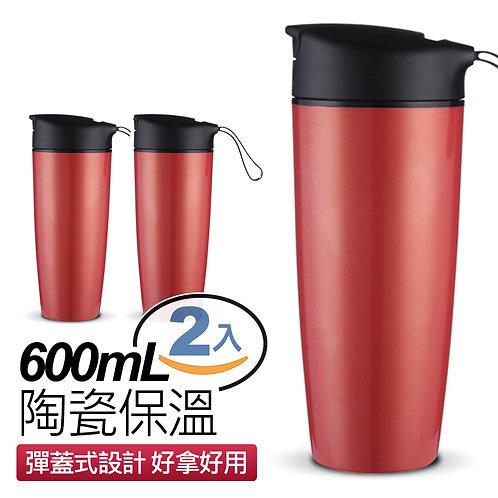 悠活印象 彈蓋式陶瓷保溫杯 隨行杯 600ml 紅色 2入組