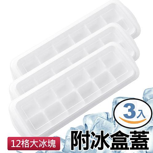 12格大冰塊製冰盒 附冰盒蓋 3入組