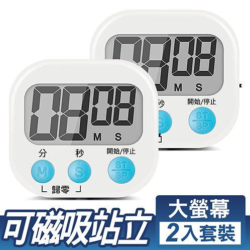 廚房料理計時器(可磁吸站立) 2入組
