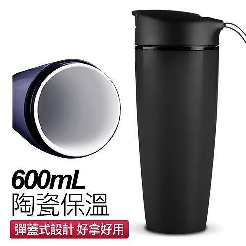 悠活印象 彈蓋式陶瓷保溫杯 隨行杯 600ml 黑色