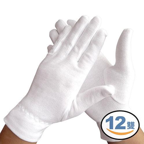加厚純棉手套 12雙入 男女通用尺寸
