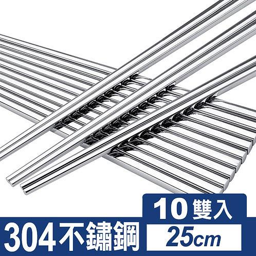 304不鏽鋼筷子 10雙入