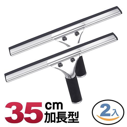 加長型好握玻璃刮刀(35cm) 2入組