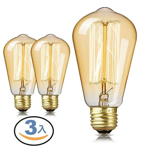 復古愛迪生鎢絲燈泡 3入組