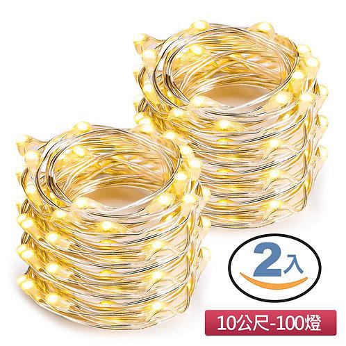 LED燈串暖光 10米-100燈 2入組