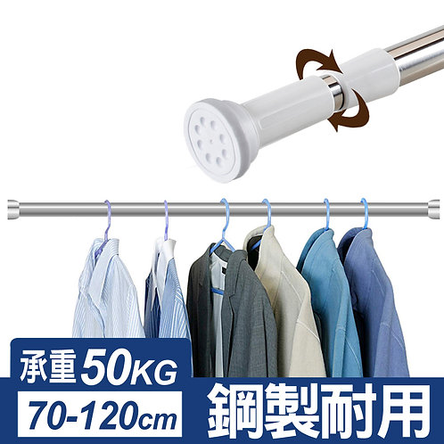 不鏽鋼強力耐重伸縮桿 70-120cm/45kg