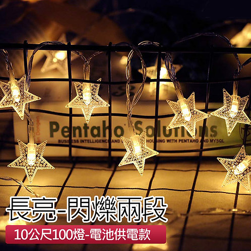 暖光LED星星燈串 10米-100燈