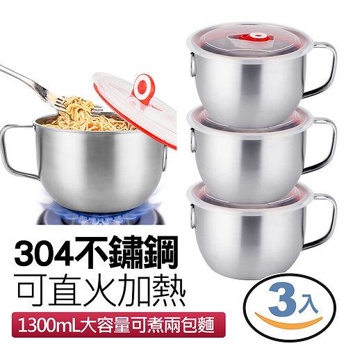 不鏽鋼保鮮蓋泡麵碗 1.3L 三入組