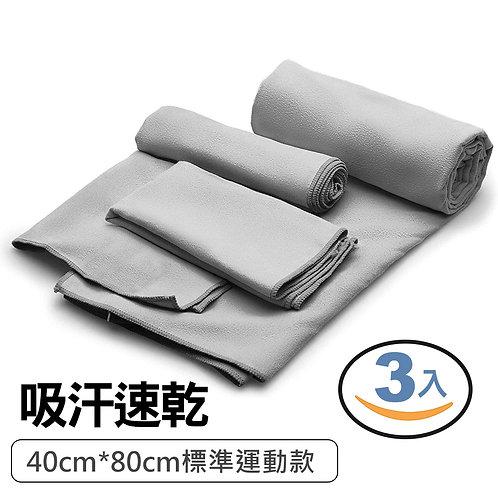 超細纖維吸汗快乾運動毛巾 3入組 灰色