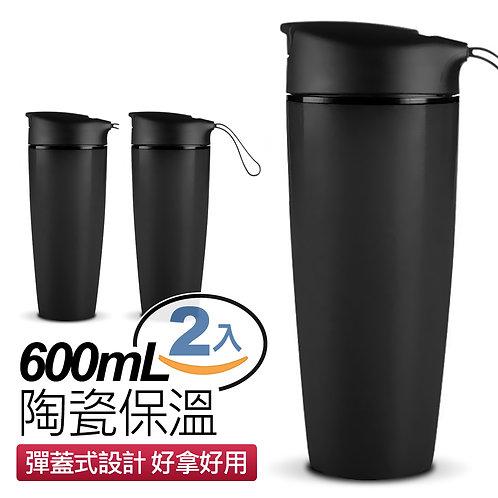 悠活印象 彈蓋式陶瓷保溫杯 隨行杯 600ml 黑色 2入組