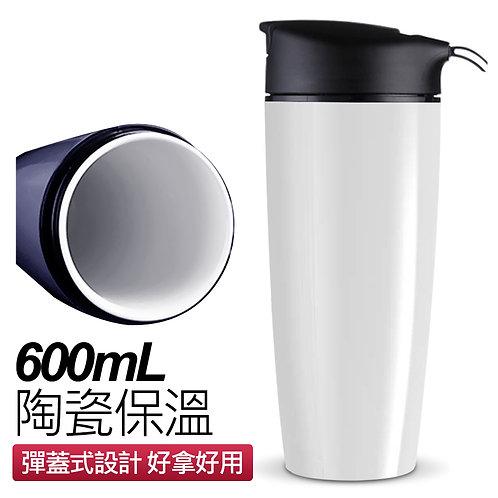 悠活印象 彈蓋式陶瓷保溫杯 隨行杯 600ml 白色