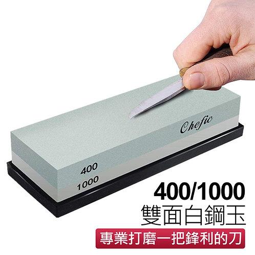 400/1000白剛玉雙面磨刀石 家用級